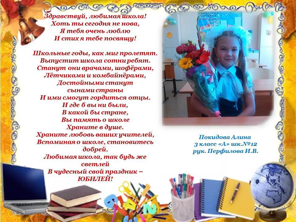 Поздравление школьнику от класса с днем рождения 52